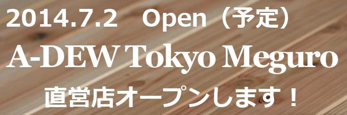 tokyoOpenBlog